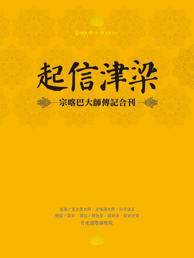起信津梁——宗喀巴大師傳記合刊