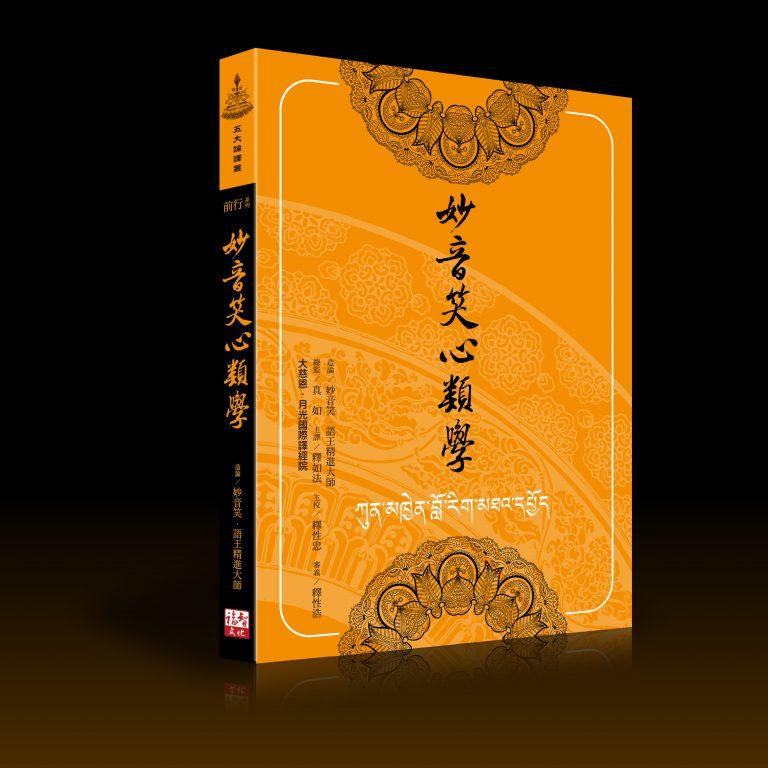 明取捨鏡,啟解脫眼——漢譯《妙音笑心類學》出版