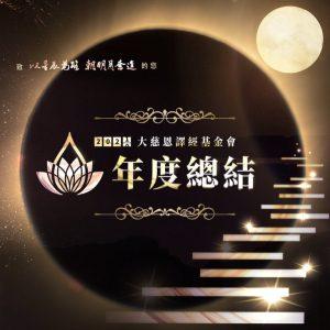 致「以星辰為路·朝明月奮進」的您-大慈恩譯經基金會年度總結