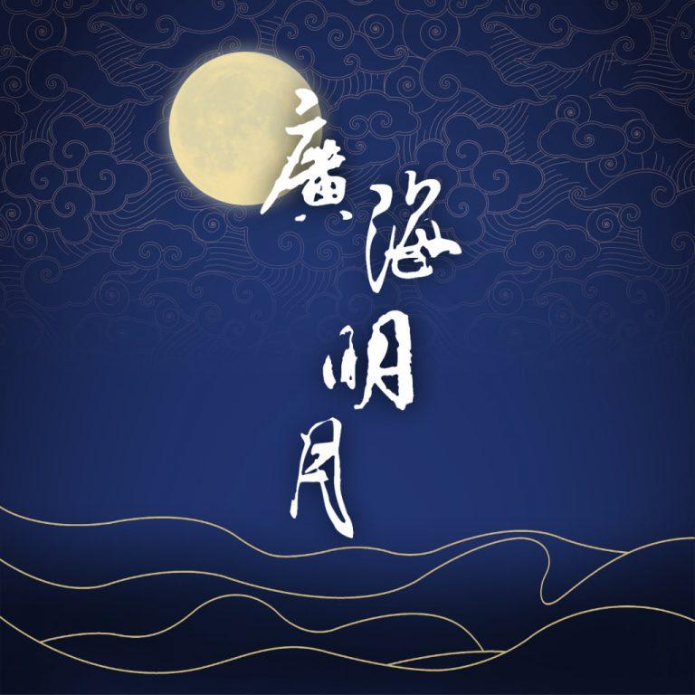 《廣海明月》音檔手抄,7/1 起在大慈恩官網發布