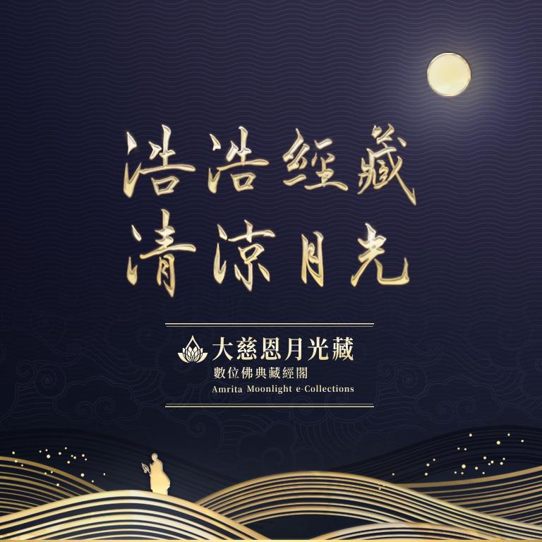 數位佛典藏經閣「大慈恩月光藏」問世
